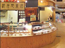 古市場銀座惣菜店