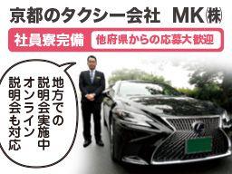 MKタクシー/エムケイ株式会社