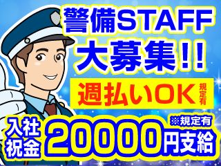 株式会社イーアール 横浜支店