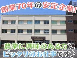 渡辺農事株式会社