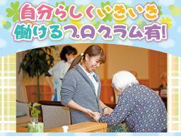 社会福祉法人 愛和会