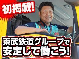 東武物流サービス株式会社