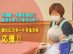 介護老人保健施設 おおくすの郷