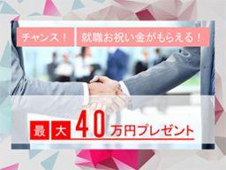 ジョブ‐MC(株式会社 メディケアネット・ジャパン) 紹介先 株式会社日本プレースメントセンター