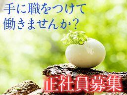 株式会社小松製作所 <千葉工場>