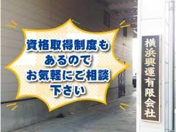 横浜興運有限会社 君津営業所