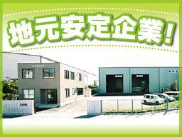 株式会社 日甲 浜野リサイクルセンター