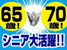 神奈川中央警備保障株式会社