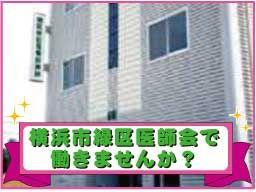 一般社団法人 横浜市緑区医師会