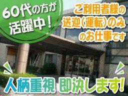 介護老人保健施設 市川あさひ荘