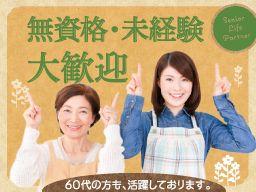 サービス付高齢者向け住宅 SLP柏(株式会社 シニアライフパートナー)