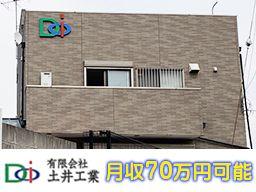 (有)土井工業