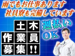 有限会社 横濱地所