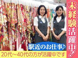 晴れ着の丸昌 町田店