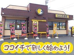 CoCo壱番屋 君津南子安店