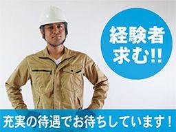 株式会社 東和コーポレーション  大阪営業所