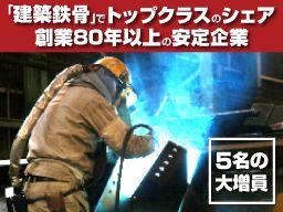 株式会社 加藤組鉄工所