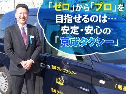 京成タクシーホールディングス株式会社
