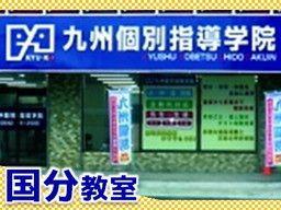 九州個別指導学院 国分教室