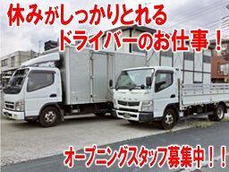 株式会社 東京デリバリーセンター