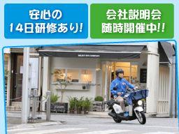 株式会社 江崎新聞店