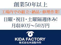 株式会社 木田製作所