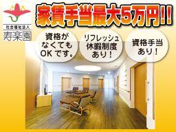 社会福祉法人 寿楽園 横浜事業所