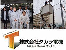 株式会社 タカラ電機