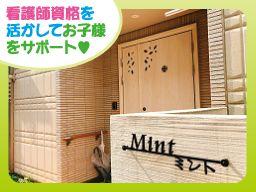 放課後等デイサービス mint(ミント)