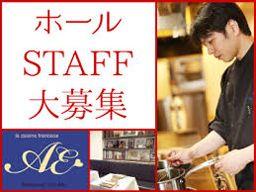 Restaurant Aimable -エマーブル-