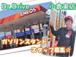 日米礦油株式会社 九州支店 Dr.Drive小倉東店