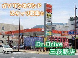 日米礦油株式会社 九州支店 Dr.Drive三萩野店