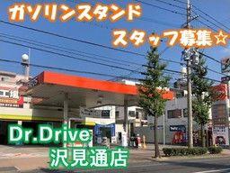 日米礦油株式会社 九州支店 Dr.Drive沢見通店