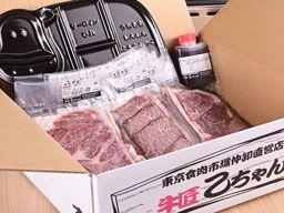 通販事業 牛匠乙ちゃん <乙川畜産食品株式会社>