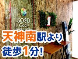 株式会社 ソソグー不動産