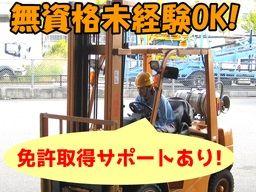 福岡ひまわり運送 株式会社