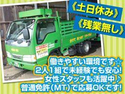 市原市一般廃棄物処理業協業組合