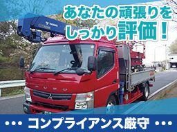 柿沼運輸 株式会社 本社配車センター/東松山営業所/加須営業所