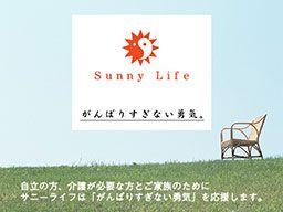 サニーライフ台東橋場