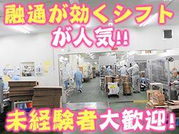 シマダヤ関東株式会社 松戸工場