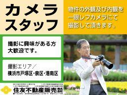 住友不動産販売株式会社 東戸塚営業センター