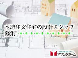 株式会社マツシタホーム