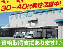 厚生水産株式会社 千葉北冷蔵倉庫