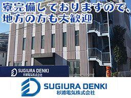 杉浦電気株式会社 千葉営業所