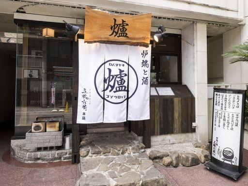 炉端と酒 五臓六腑(ごぞうろっぷ) 本店