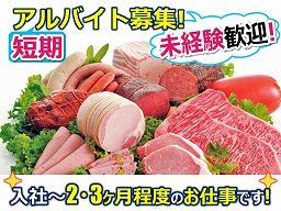 株式会社 セントラルフーズ 狭山工場