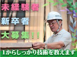 株式会社 羽原工務店(ハバラコウムテン)