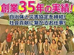 グランド産業株式会社 埼玉営業所