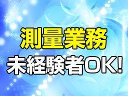小澤土地家屋調査士事務所