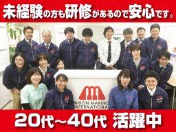日本マルコ株式会社